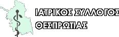 Οδηγίες Ιατρικού Συλλόγου Θεσπρωτίας για Κορονοϊο προς ιδιώτες ιατρούς και πολίτες